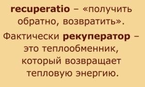 рекуператор.jpg